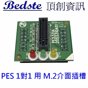 PE5331A  M.2 PCIe/NVMe/SATA介面插槽座 for PES101/201用 x 1個