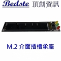 PE5336A  M.2 PCIe/NVMe/SATA介面插槽座 for PE105G 用 x 1個