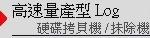 SSD 硬碟 拷貝機 對拷機 抹除機