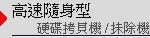 硬碟拷貝機 對拷機 抹除機 頂創資訊