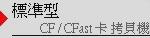 CF/CFast拷貝機, CF/CFast對拷機, CF/CFast抹除機, CF/CFast複製機, CF/CFast卡抹除機, 頂創資訊