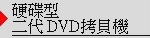 DVD拷貝機, DVD對拷機, 光碟拷貝機, 光碟對拷機, DVDt複製機, DVD備份機, 頂創資訊