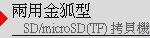TF卡拷貝機 SD卡拷貝機 TF卡抹除機 SD卡抹除機  TF卡對拷機 SD卡對拷機 頂創資訊