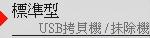 USB拷貝機 USB對拷機 USB抹除機 USB硬碟抹除機 頂創資訊