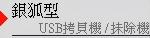USB拷貝機 USB對拷機 USB抹除機 USB檢測機  頂創資訊