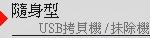 USB拷貝機 硬碟拷貝機 硬碟抹除機 USB抹除機 USB對拷機