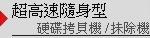 SSD硬碟拷貝機 對拷機 抹除機 頂創資訊